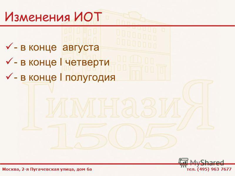 Москва, 2-я Пугачевская улица, дом 6 а тел. (495) 963 7677 Изменения ИОТ - в конце августа - в конце I четверти - в конце I полугодия