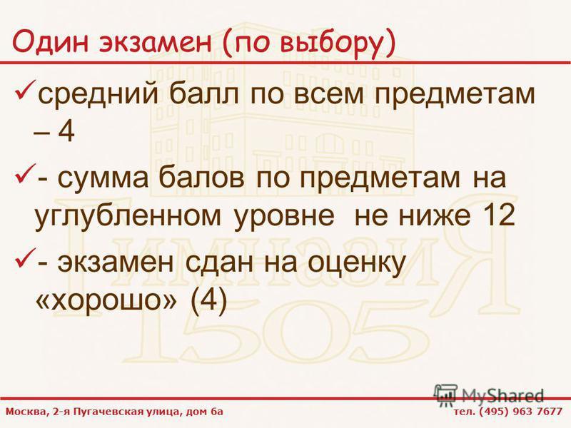 Москва, 2-я Пугачевская улица, дом 6 а тел. (495) 963 7677 Один экзамен (по выбору) средний балл по всем предметам – 4 - сумма балов по предметам на углубленном уровне не ниже 12 - экзамен сдан на оценку «хорошо» (4)