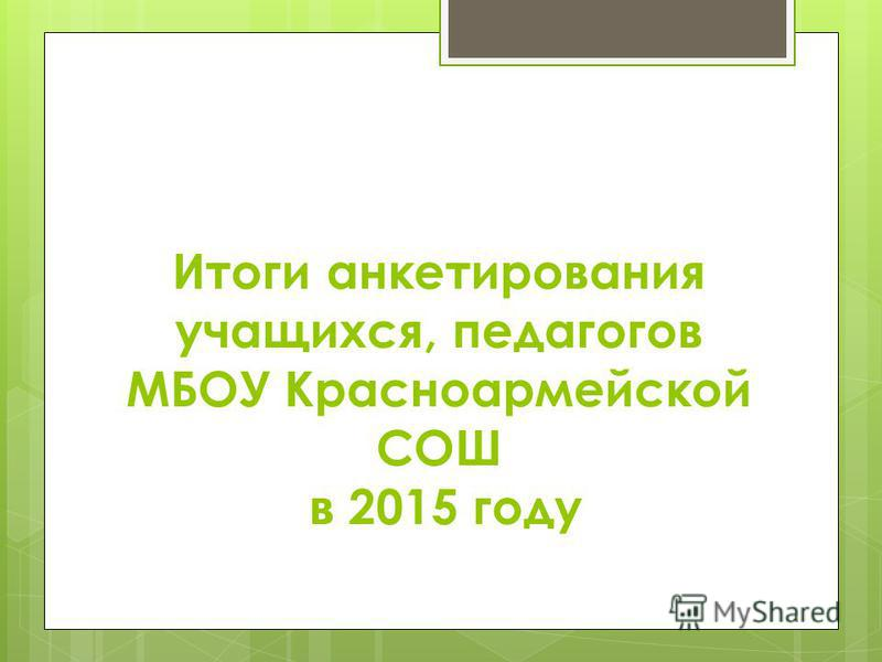 Итоги анкетирования учащихся, педагогов МБОУ Красноармейской СОШ в 2015 году
