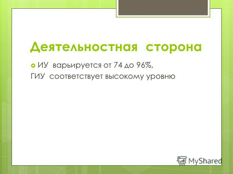 Деятельностная сторона ИУ варьируется от 74 до 96%, ГИУ соответствует высокому уровню