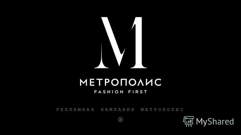 РЕКЛАМНАЯ КАМПАНИЯ МЕТРОПОЛИС