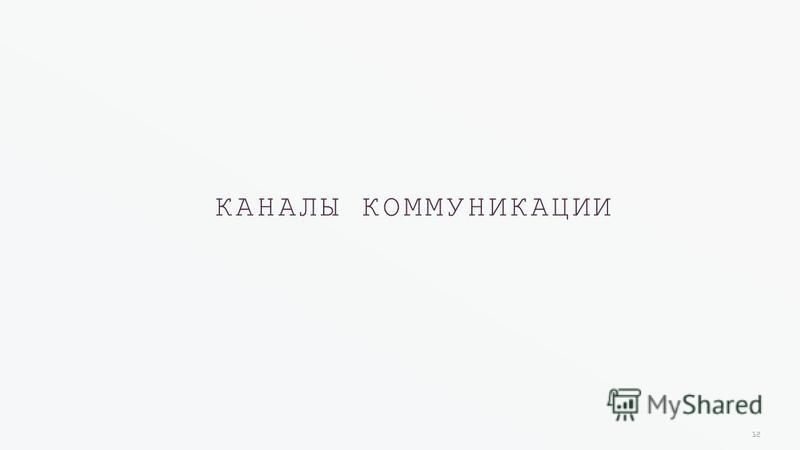КАНАЛЫ КОММУНИКАЦИИ 12