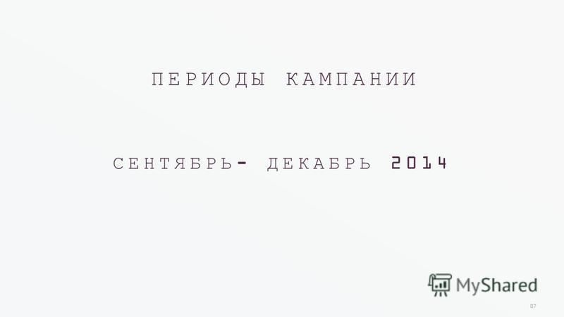 ПЕРИОДЫ КАМПАНИИ СЕНТЯБРЬ- ДЕКАБРЬ 2014 07