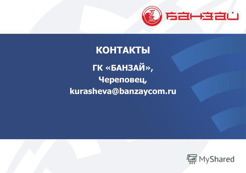 КОНТАКТЫ ГК «БАНЗАЙ», Череповец, kurasheva@banzaycom.ru
