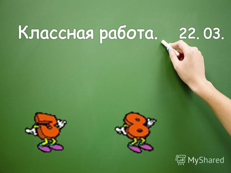 38 см = дм см 45 мм = см мм 3 м 7 см = см 5 дм 8 см = см 38 45 307 58