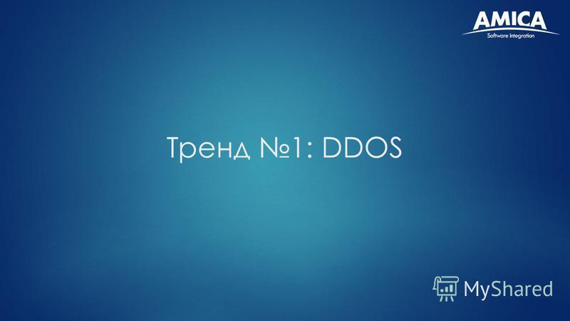 Тренд 1: DDOS