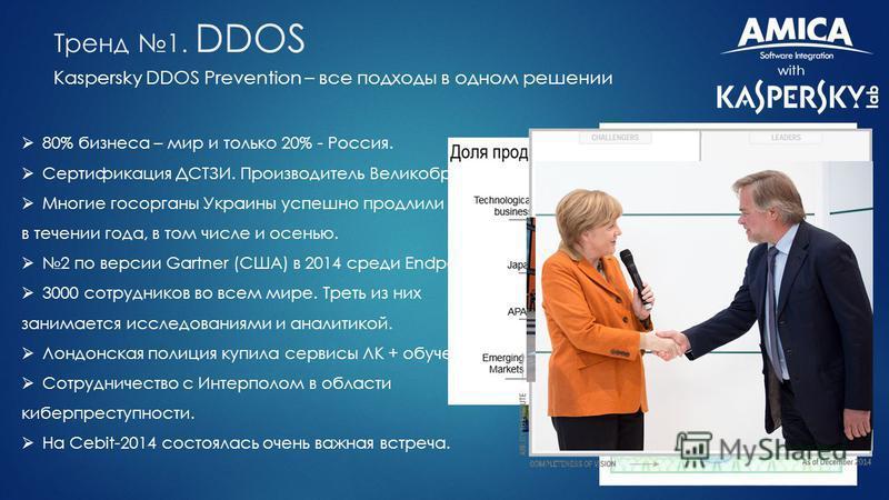 Kaspersky DDOS Prevention – все подходы в одном решении with 80% бизнеса – мир и только 20% - Россия. Сертификация ДСТЗИ. Производитель Великобритания. Многие госорганы Украины успешно продлили продукты в течении года, в том числе и осенью. 2 по верс