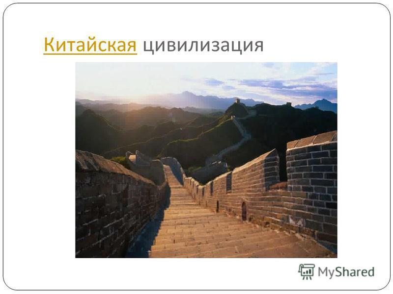 Китайская Китайская цивилизация