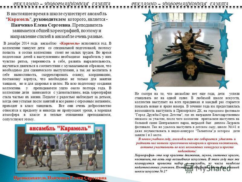 РЕКЛАМНО – ИНФОРМАЦИОННАЯ ГАЗЕТА В настоящее время в школе существует ансамбль