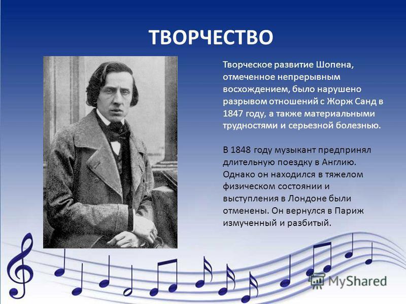 Творческое развитие Шопена, отмеченное непрерывным восхождением, было нарушено разрывом отношений с Жорж Санд в 1847 году, а также материальными трудностями и серьезной болезнью. В 1848 году музыкант предпринял длительную поездку в Англию. Однако он