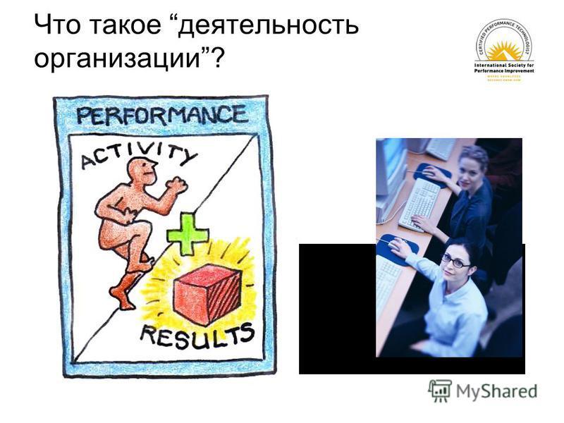 Что такое деятельность организации?