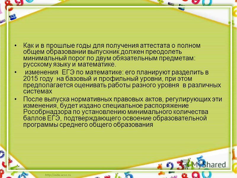Как и в прошлые годы для получения аттестата о полном общем образовании выпускник должен преодолеть минимальный порог по двум обязательным предметам: русскому языку и математике. изменения ЕГЭ по математике: его планируют разделить в 2015 году на баз