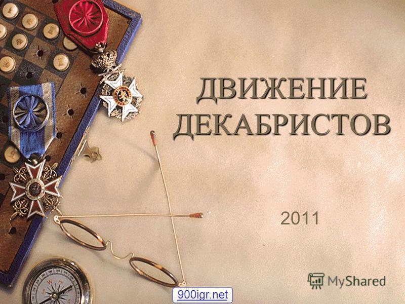 ДВИЖЕНИЕ ДЕКАБРИСТОВ 2011 900igr.net