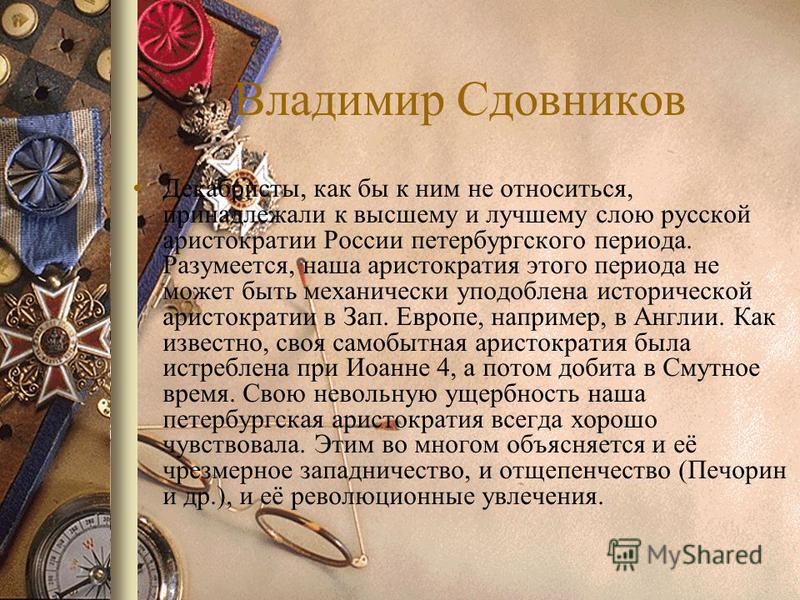 Владимир Сдовников Декабристы, как бы к ним не относиться, принадлежали к высшему и лучшему слою русской аристократии России петербургского периода. Разумеется, наша аристократия этого периода не может быть механически уподоблена исторической аристок