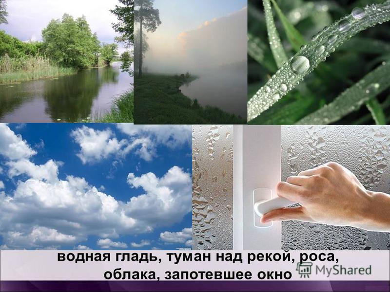 водная гладь, туман над рекой, роса, облака, запотевшее окно
