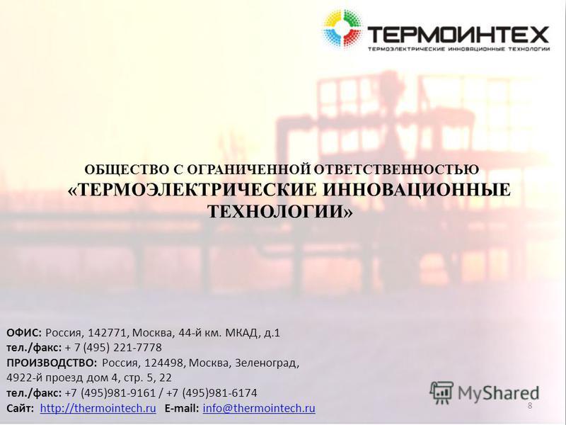 8 ОБЩЕСТВО С ОГРАНИЧЕННОЙ ОТВЕТСТВЕННОСТЬЮ «ТЕРМОЭЛЕКТРИЧЕСКИЕ ИННОВАЦИОННЫЕ ТЕХНОЛОГИИ» ОФИС: Россия, 142771, Москва, 44-й км. МКАД, д.1 тел./факс: + 7 (495) 221-7778 ПРОИЗВОДСТВО: Россия, 124498, Москва, Зеленоград, 4922-й проезд дом 4, стр. 5, 22