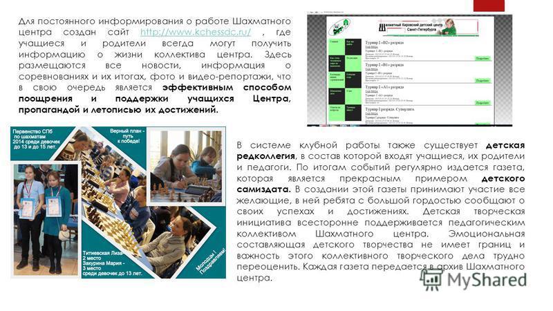 8 Для постоянного информирования о работе Шахматного центра создан сайт http://www.kchessdc.ru/, где учащиеся и родители всегда могут получить информацию о жизни коллектива центра. Здесь размещаются все новости, информация о соревнованиях и их итогах