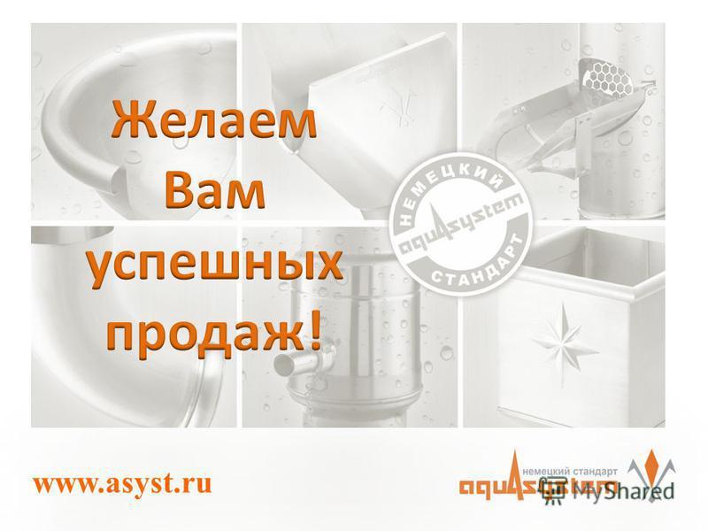 www.asyst.ru