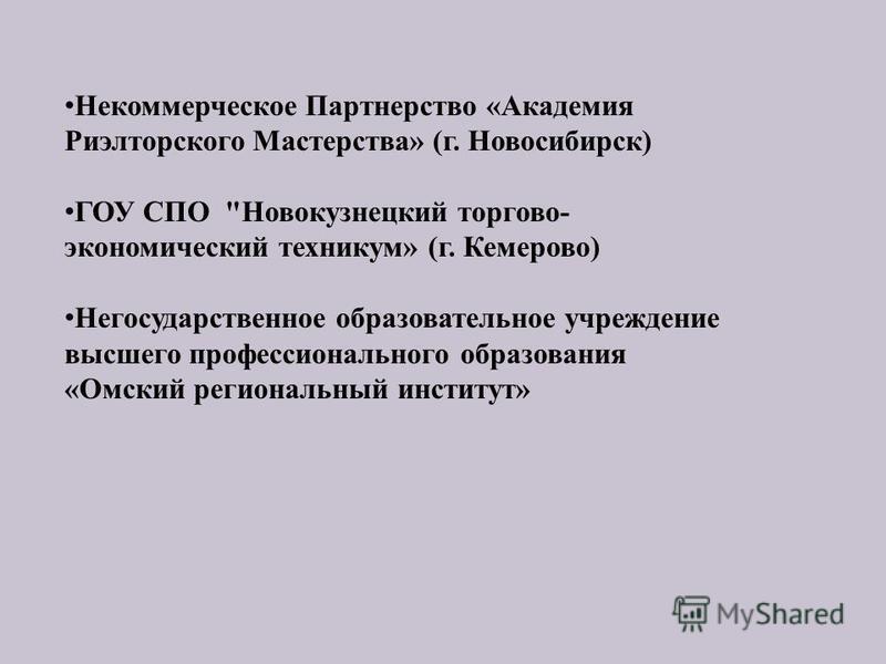 Некоммерческое Партнерство « Академия Риэлторского Мастерства » ( г. Новосибирск ) ГОУ СПО