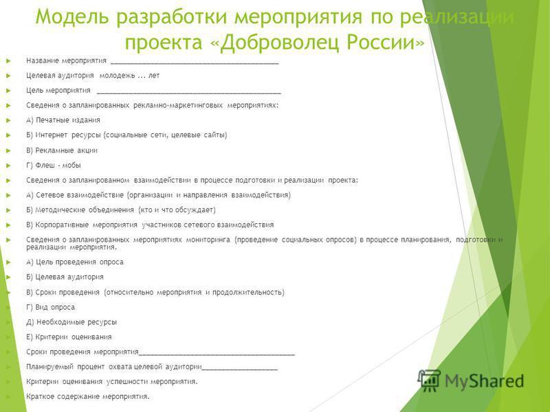 Модель разработки мероприятия по реализации проекта «Доброволец России» Название мероприятия __________________________________________ Целевая аудитория молодежь... лет Цель мероприятия ______________________________________________ Сведения о запла