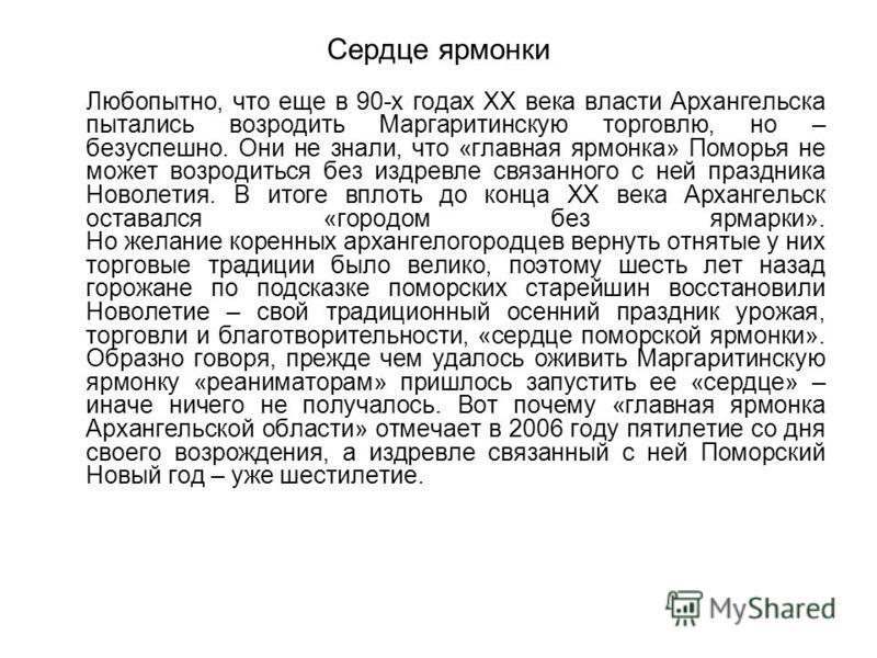 Сердце ярмонки Любопытно, что еще в 90-х годах XX века власти Архангельска пытались возродить Маргаритинскую торговлю, но – безуспешно. Они не знали, что «главная ярмонка» Поморья не может возродиться без издревле связанного с ней праздника Новолетия