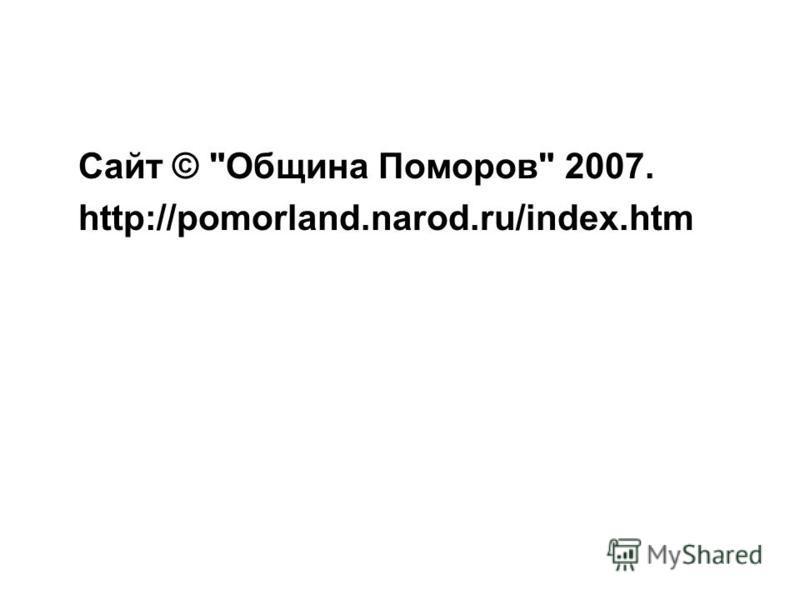 Сайт © Община Поморов 2007. http://pomorland.narod.ru/index.htm
