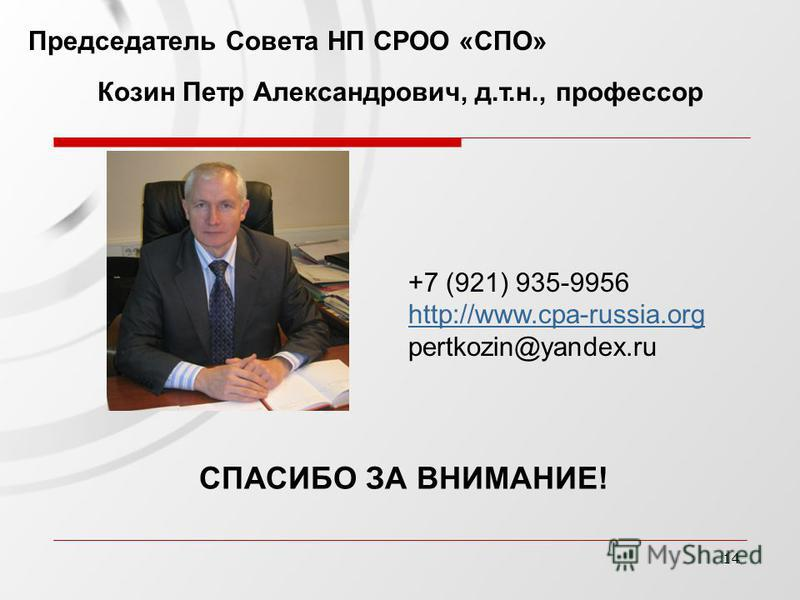 14 Председатель Совета НП СРОО «СПО» СПАСИБО ЗА ВНИМАНИЕ! Козин Петр Александрович, д.т.н., профессор +7 (921) 935-9956 http://www.cpa-russia.org pertkozin@yandex.ru
