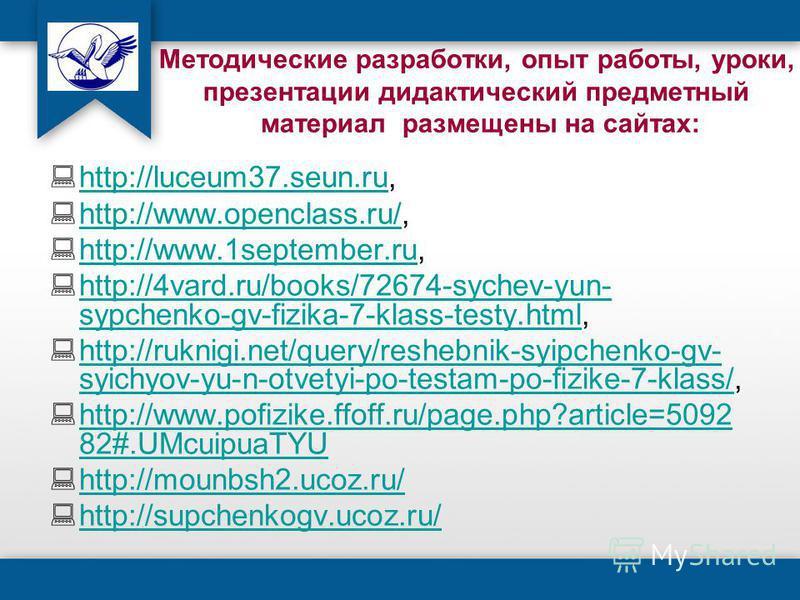 Методические разработки, опыт работы, уроки, презентации дидактический предметный материал размещены на сайтах: http://luceum37.seun.ru, http://luceum37.seun.ru http://www.openclass.ru/, http://www.openclass.ru/ http://www.1september.ru, http://www.1