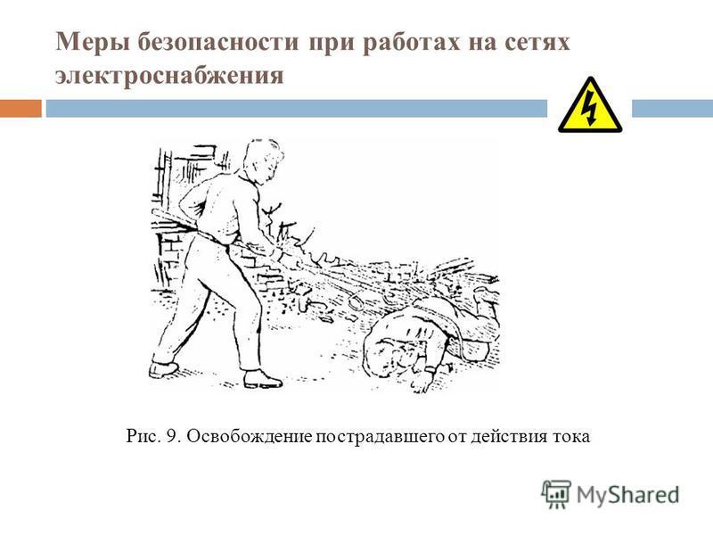 Меры безопасности при работах на сетях электроснабжения Рис. 9. Освобождение пострадавшего от действия тока