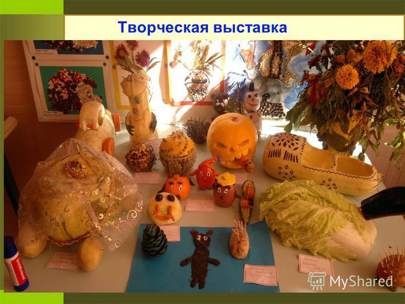 Творческая выставка «Причуды осени »