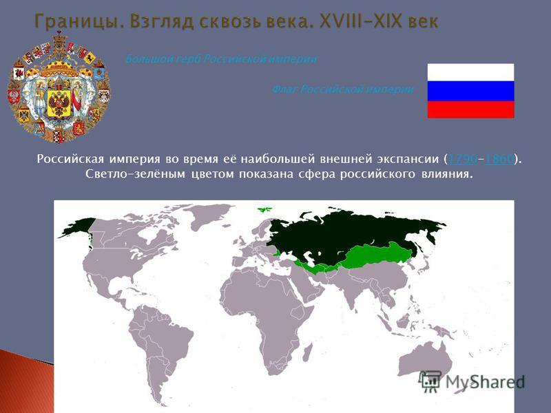 Российская империя во время её наибольшей внешней экспансии (1790-1860). Светло-зелёным цветом показана сфера российского влияния.17901860 Большой герб Российской империи Флаг Российской империи