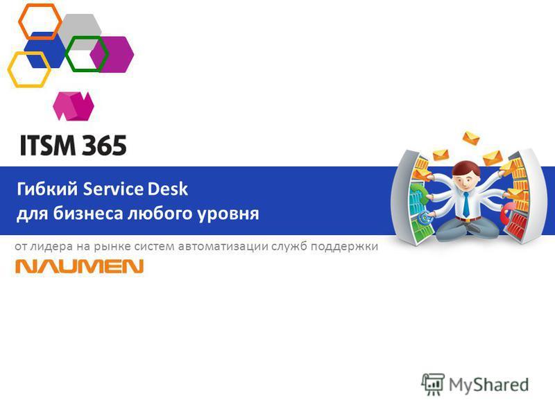Гибкий Service Desk для бизнеса любого уровня от лидера на рынке систем автоматизации служб поддержки