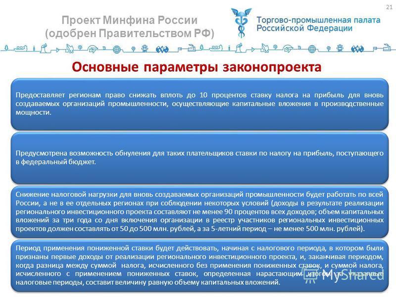 Проект Минфина России (одобрен Правительством РФ) Предоставляет регионам право снижать вплоть до 10 процентов ставку налога на прибыль для вновь создаваемых организаций промышленности, осуществляющие капитальные вложения в производственные мощности.
