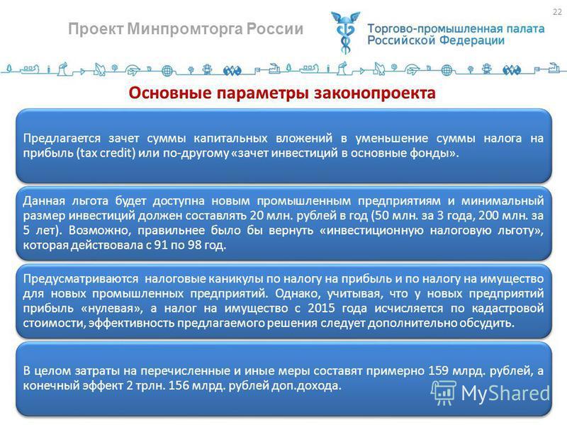 Проект Минпромторга России Предлагается зачет суммы капитальных вложений в уменьшение суммы налога на прибыль (tax credit) или по-другому «зачет инвестиций в основные фонды». Данная льгота будет доступна новым промышленным предприятиям и минимальный