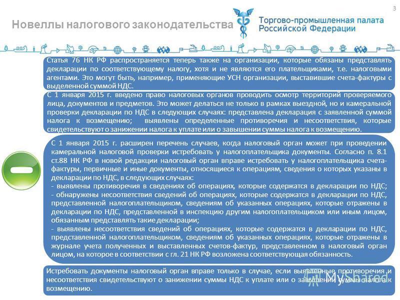 Новеллы налогового законодательства Статья 76 НК РФ распространяется теперь также на организации, которые обязаны представлять декларации по соответствующему налогу, хотя и не являются его плательщиками, т.е. налоговыми агентами. Это могут быть, напр