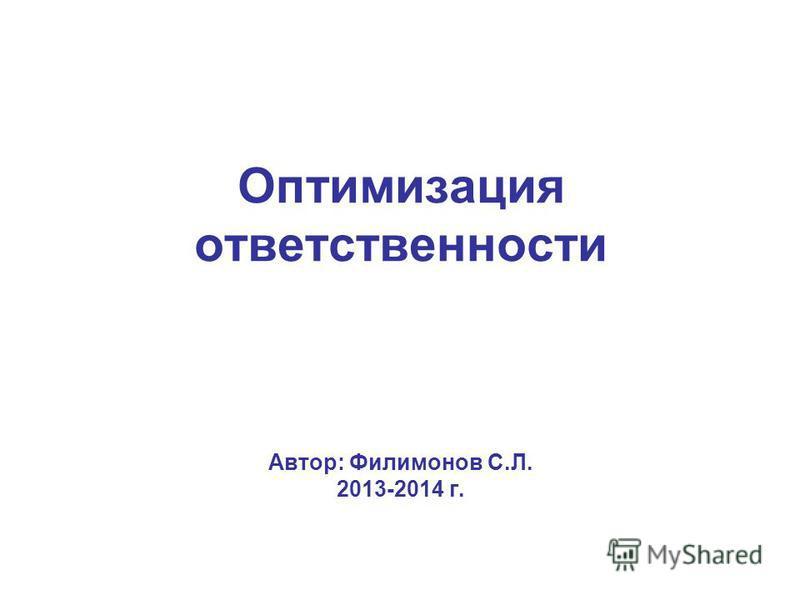 Оптимизация ответственности Автор: Филимонов С.Л. 2013-2014 г.
