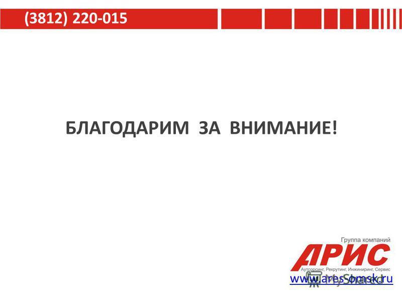 (3812) 220-015 БЛАГОДАРИМ ЗА ВНИМАНИЕ! www.ares-omsk.ru