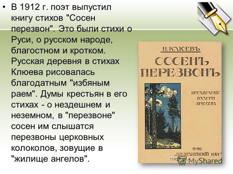 В 1912 г. поэт выпустил книгу стихов