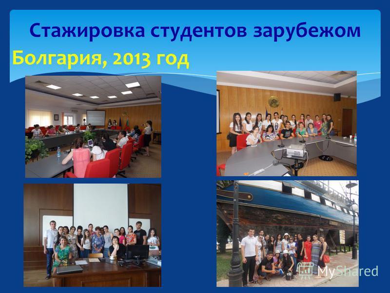 Стажировка студентов за рубежом Болгария, 2013 год