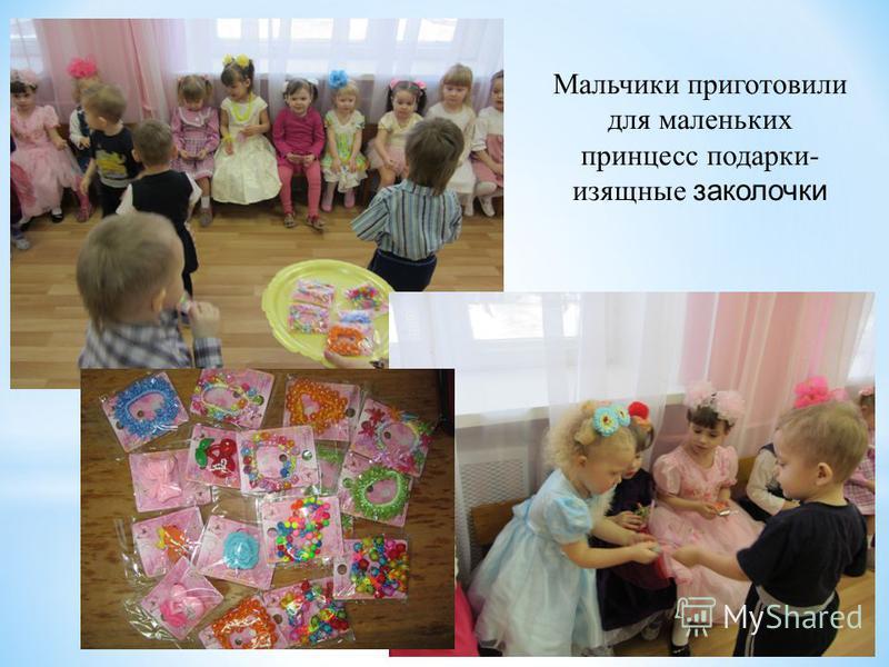 Мальчики приготовили для маленьких принцесс подарки- изящные заколочки