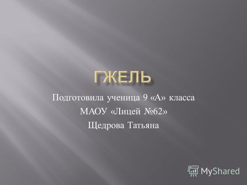 Подготовила ученица 9 « А » класса МАОУ « Лицей 62» Щедрова Татьяна