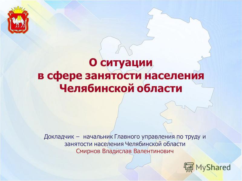 О ситуации в сфере занятости населения Челябинской области