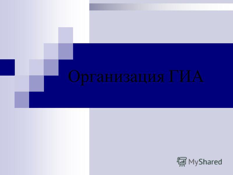 Организация ГИА