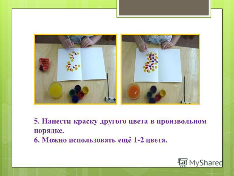 5. Нанести краску другого цвета в произвольном порядке. 6. Можно использовать ещё 1-2 цвета.