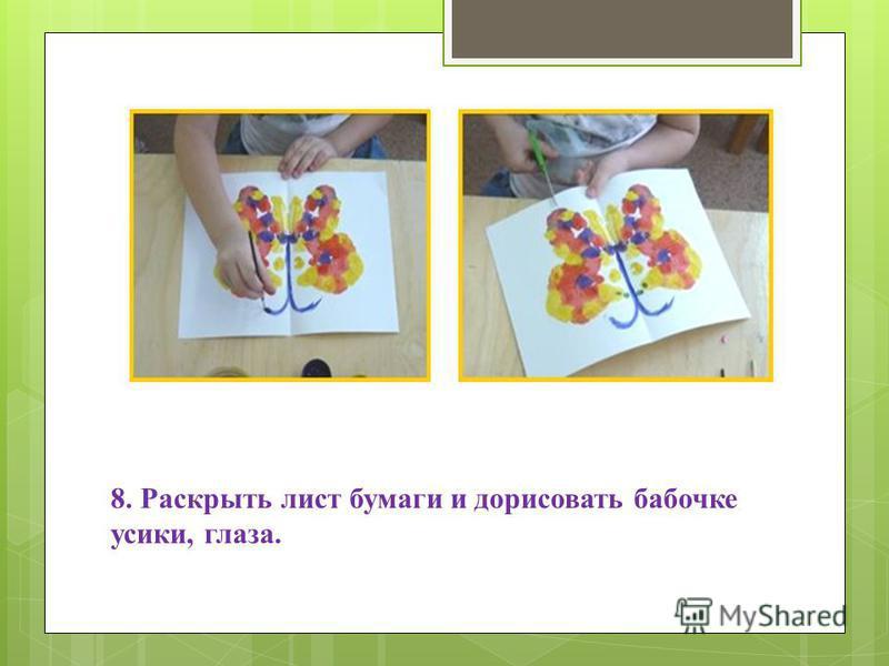 8. Раскрыть лист бумаги и дорисовать бабочке усики, глаза.