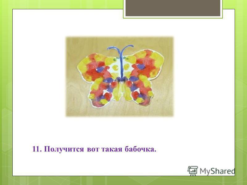 11. Получится вот такая бабочка.