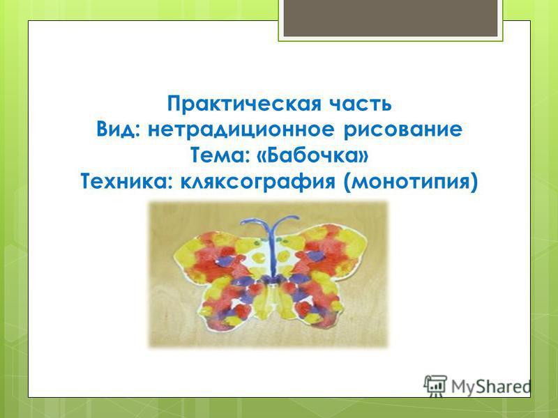 Практическая часть Вид: нетрадиционное рисование Тема: «Бабочка» Техника: кляксография (монотипия)