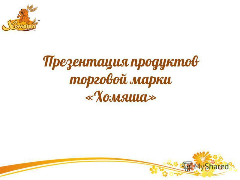 Презентация продуктов торговой марки «Хомяша»
