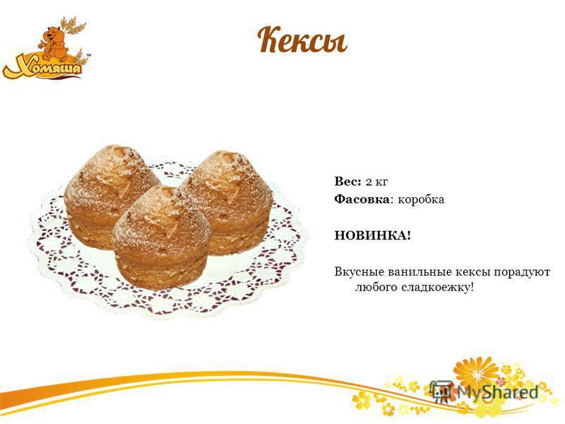 Кексы Вес: 2 кг Фасовка: коробка НОВИНКА! Вкусные ванильные кексы порадуют любого сладкоежку!