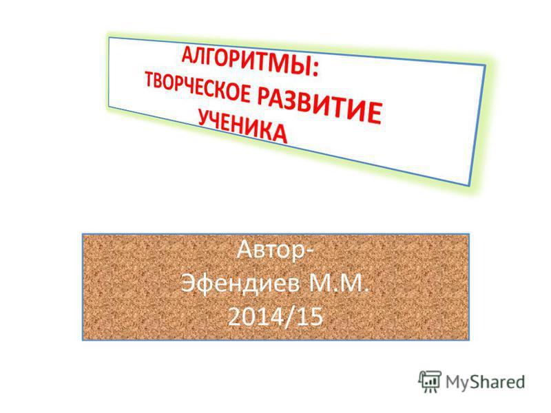 Автор- Эфендиев М.М. 2014/15